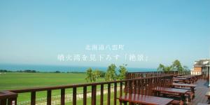 北海道八雲町のレストランハーベスター八雲トップ画像2