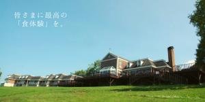 北海道八雲町のレストランハーベスター八雲トップ画像5