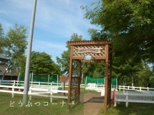 北海道八雲町のレストランハーベスター八雲