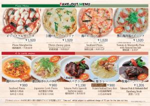 北海道八雲町のレストランハーベスター八雲メニュー画像