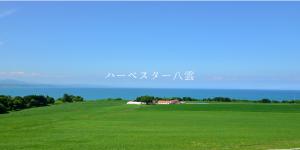 北海道八雲町のレストランハーベスター八雲トップ画像新