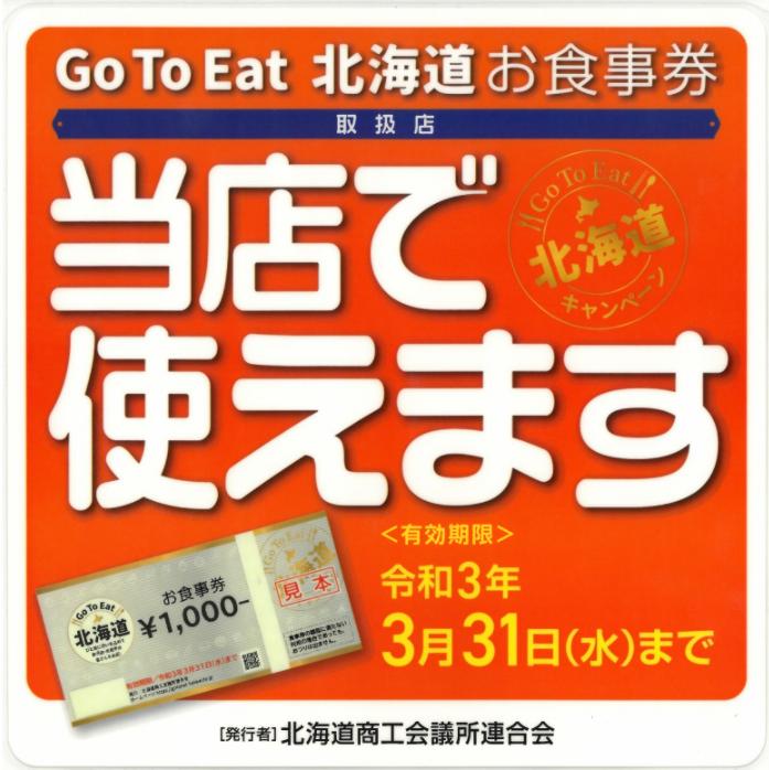 GoToEatお食事券